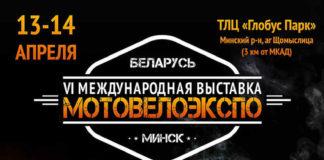 13-14 апреля в аг.Щомыслица пройдет выставка «Мотовелоэкспо»