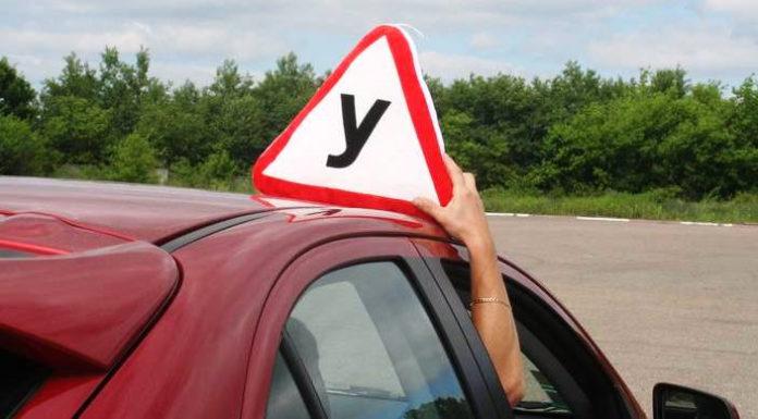 получить водительское удостоверение станет труднее