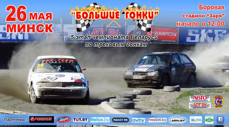 «Большие гонки» - продолжение чемпионата Беларуси по треку