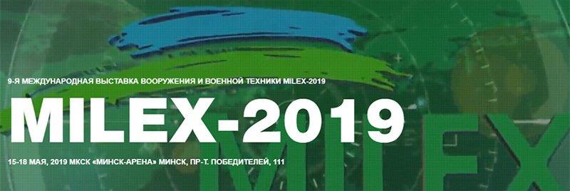 Международная выставка MILEX-2019