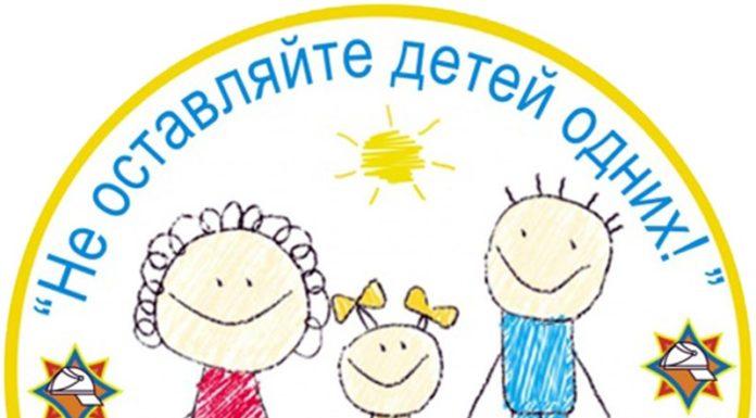 Акция МЧС «Не оставляйте детей одних!»