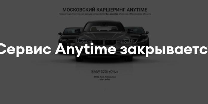 Московский каршеринг Anytime закрывается