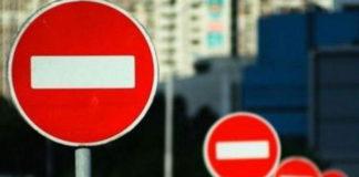 Закрытие движения в Минске
