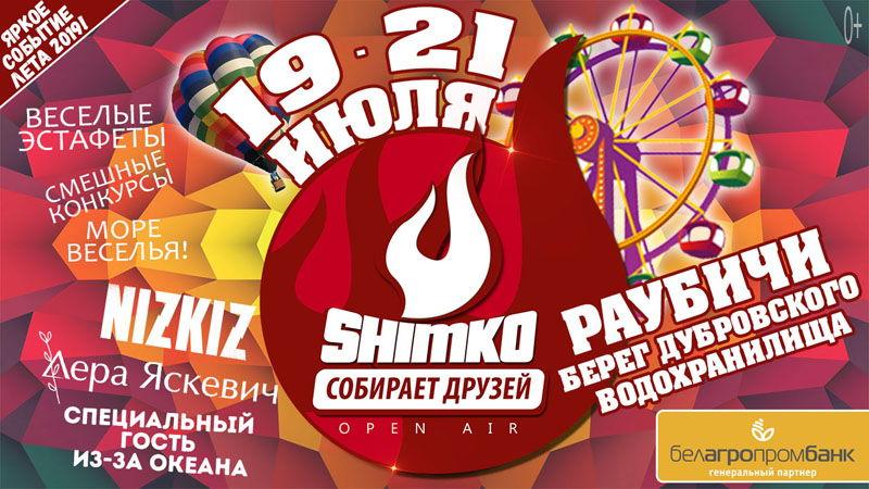 На фестиваль «SHIMKO собирает друзей» лично приглашен СТИВЕН СИГАЛ!