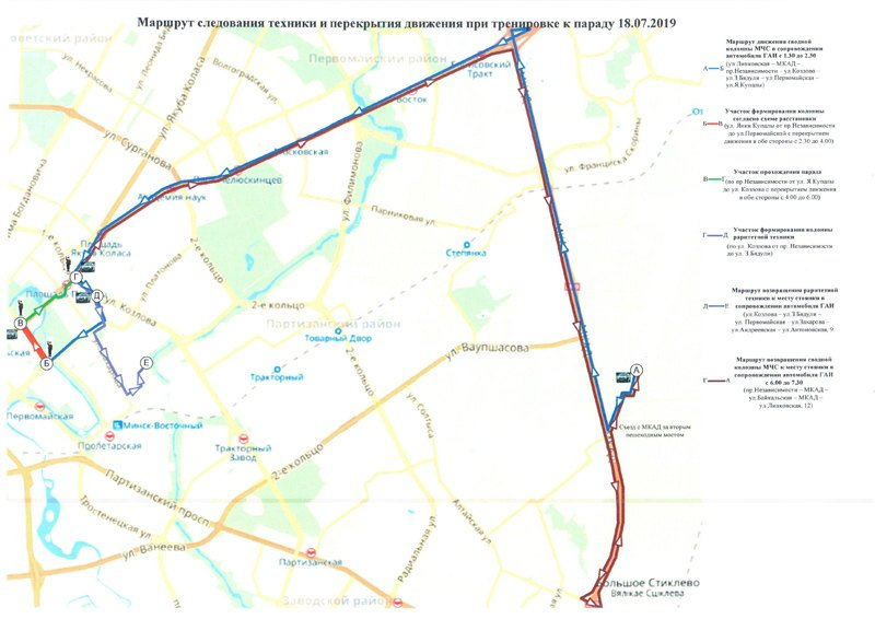 Перекрытие движения в Минске