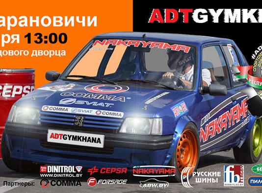 ADTGymkhana пройдет в Барановичах в рамках республиканской акции