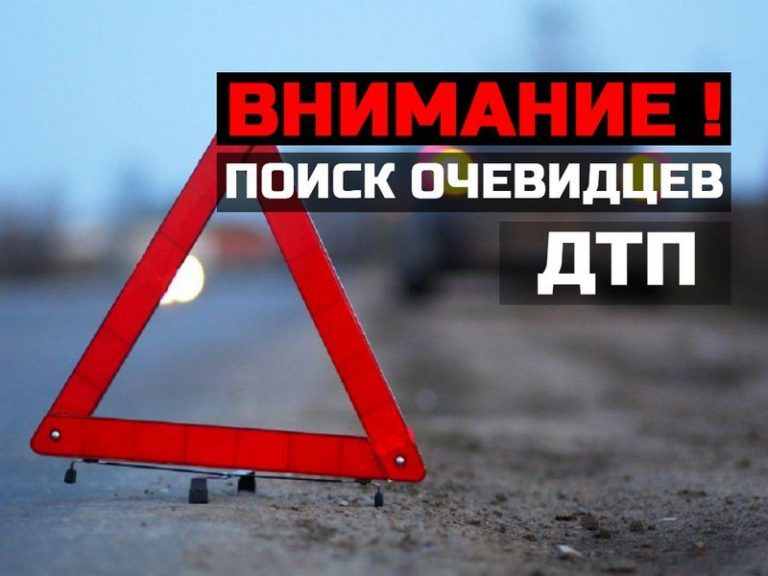 Розыскиваются очевидцы ДТП в Минске