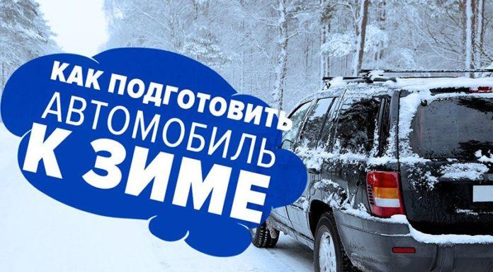 А твой автомобиль готов к зиме?