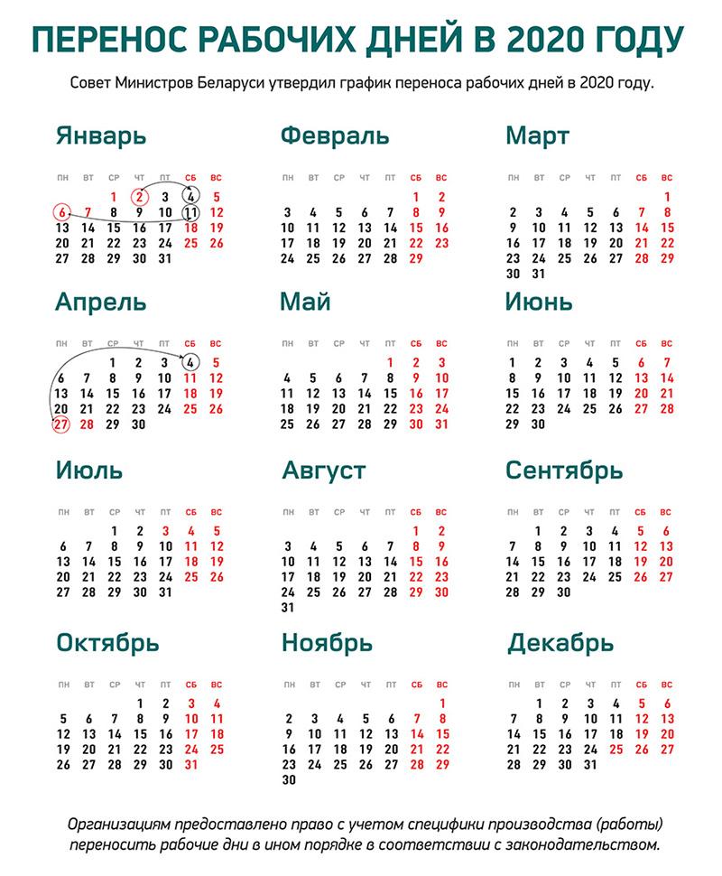 Утвержден график переноса рабочих дней в 2020 году в Беларуси