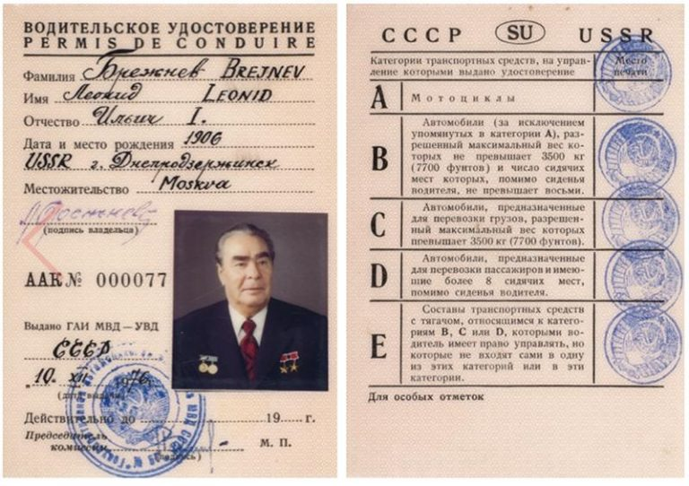 Водительские права Брежнева выставят на аукцион