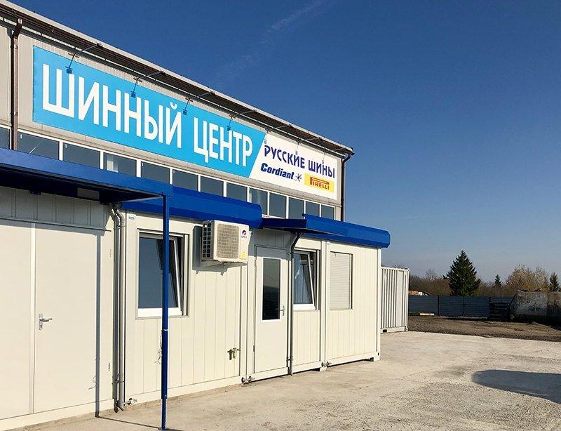Компания «Русские шины» – 15 лет в шинном бизнесе!