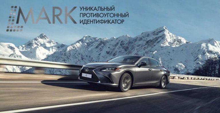 Автомобили Lexus оснастили уникальной противоугонной маркировкой