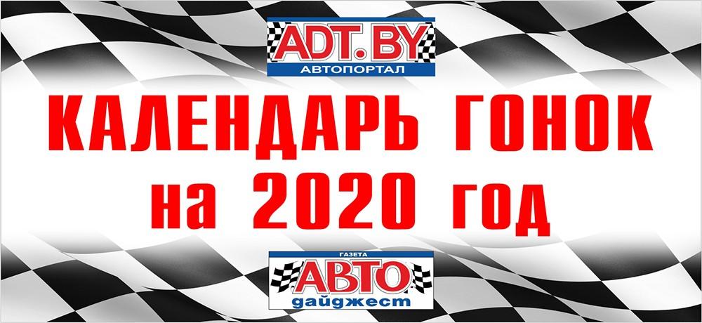 календарь гонок 2020