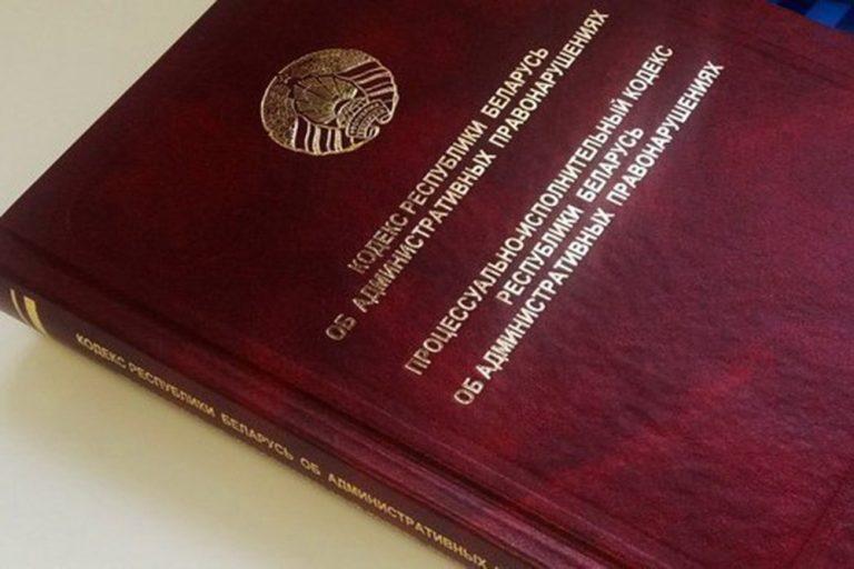 Проводится сбор пожеланий и предложений по совершенствованию мер административной ответственности
