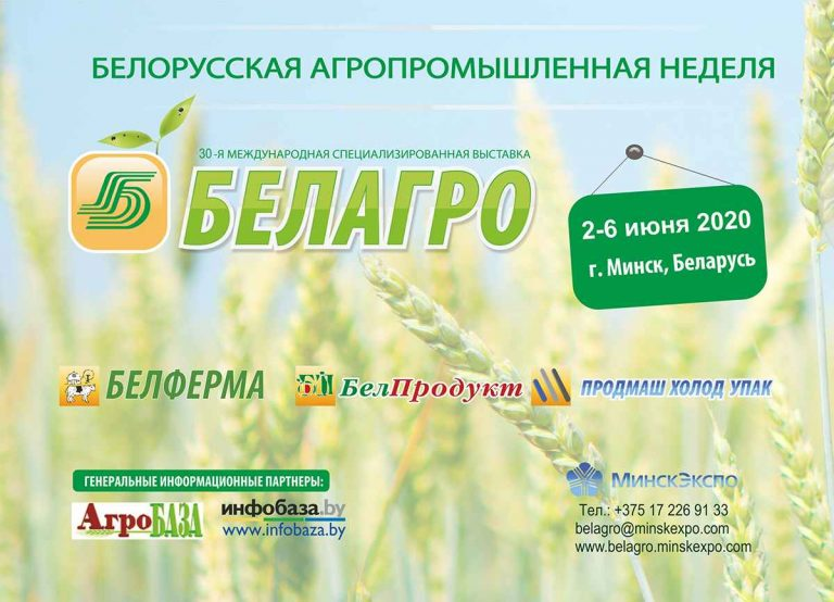 «БЕЛАГРО-2020»