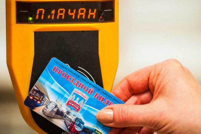 оплата проезда