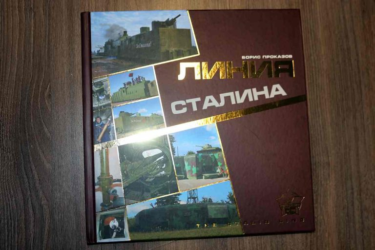 ИКК Линия Сталина