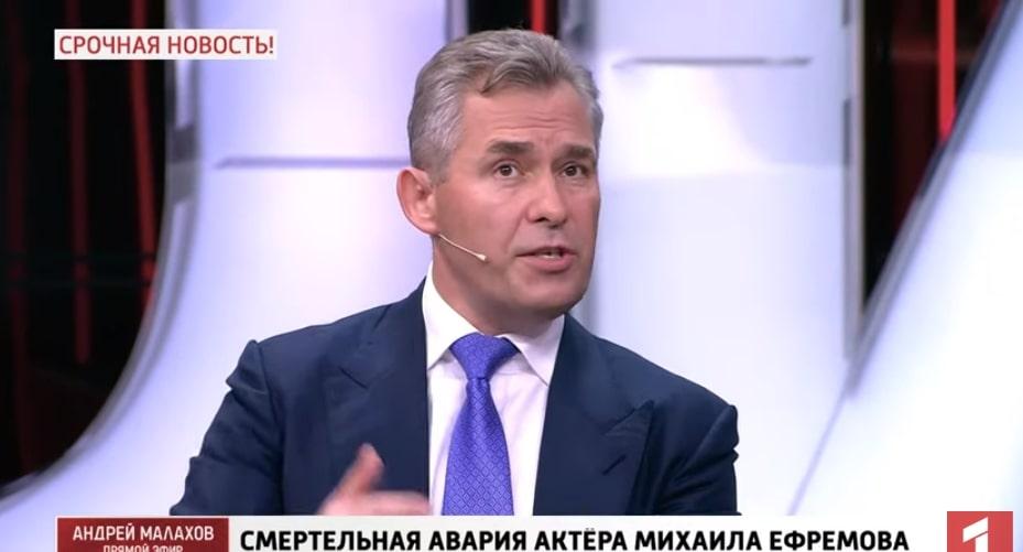 Андрей Малахов обсудил ДТП Михаила Ефремова в своей передаче