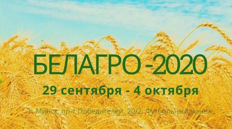 Белагро - 2020