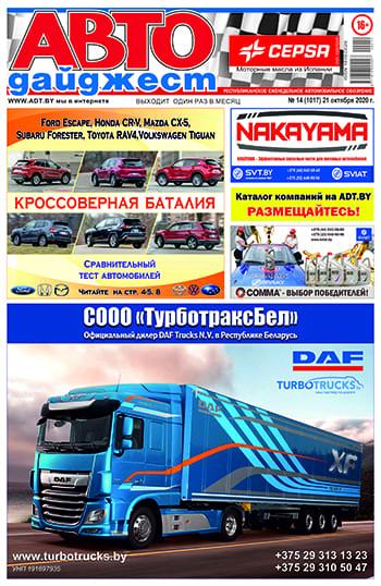 Автодайджест №14_2020