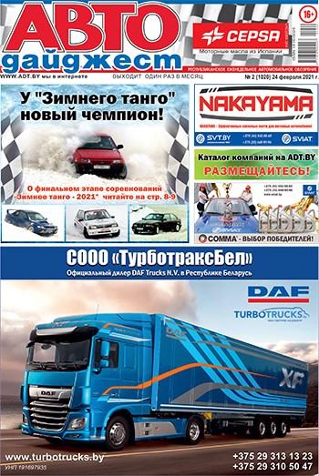 Автодайджест №2_2021