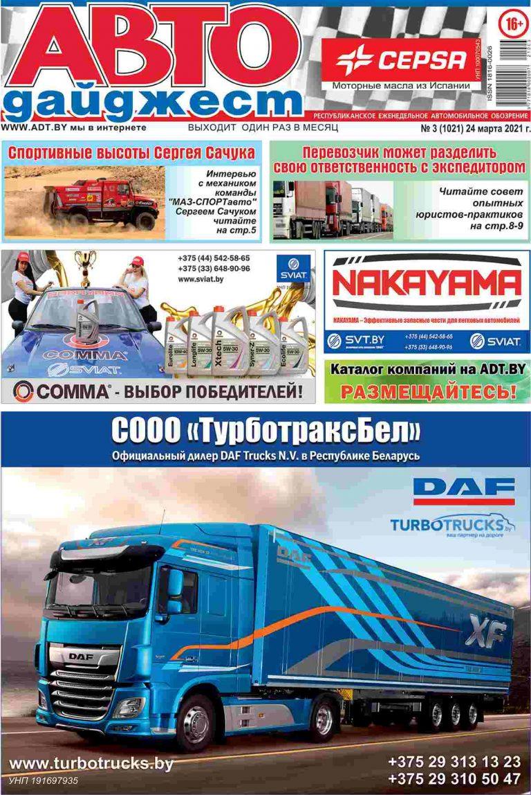 Автодайджест №3_2021