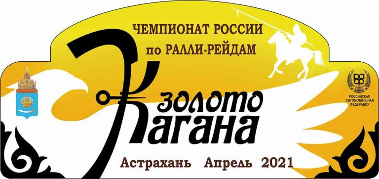 Золото Кагана — 2021