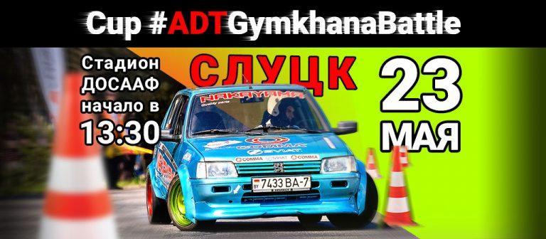 ADT Gymkhana Battle
