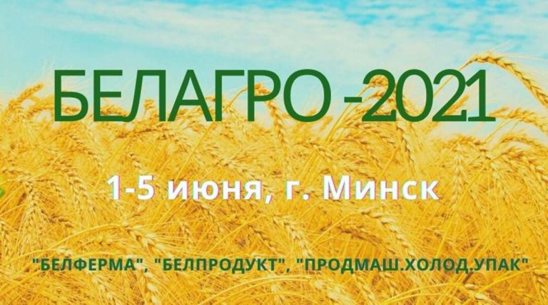 Белагро-2021
