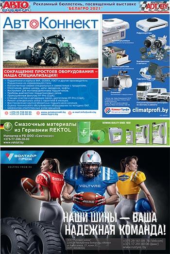 Автодайджест №5_2021 с обложкой Белагро