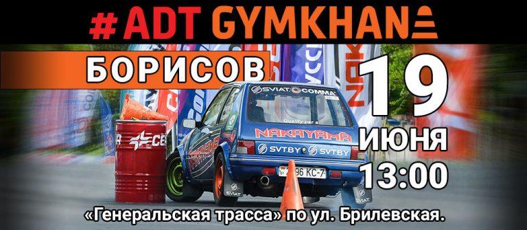 Кубок #ADTGymkhana в Борисове