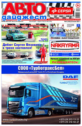 Автодайджест №6_2021