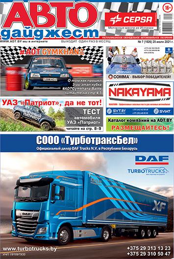 Автодайджест №7_2021