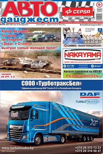 Автодайджест № 8_2021