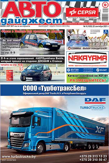 Автодайджест № 9_2021