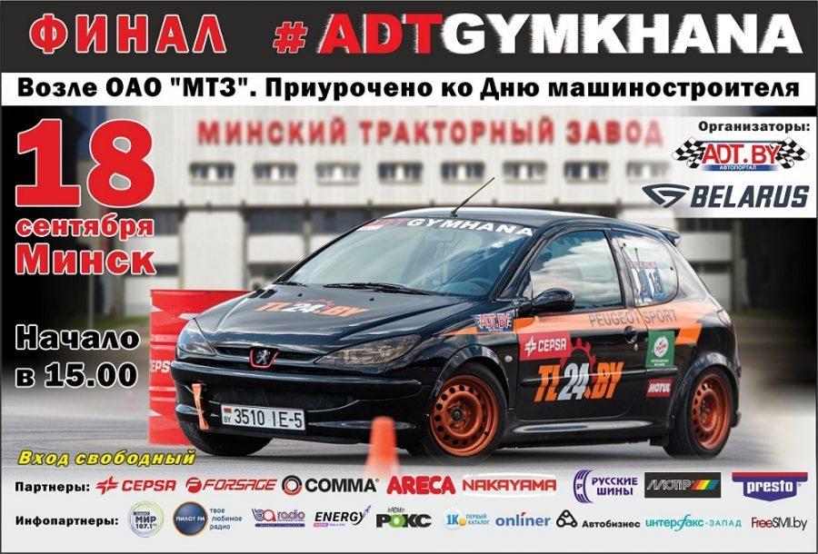 Кубок #ADTGymkhanaBattle – 2021. финал