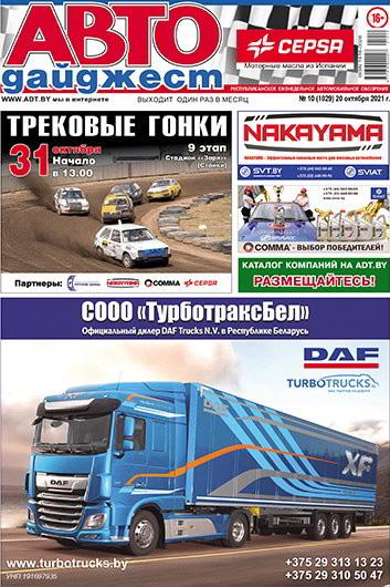 Автодайджест № 10_2021